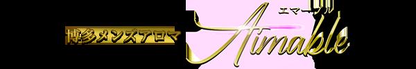 博多メンズアロマAimable(エマーブル)公式サイト